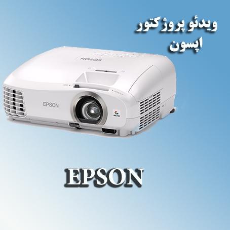 ویدئو پروژکتور اپسون EPSON EH-TW5300