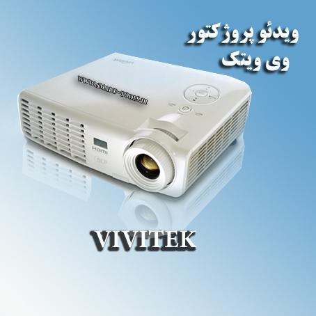 Vivitek D530 Projector