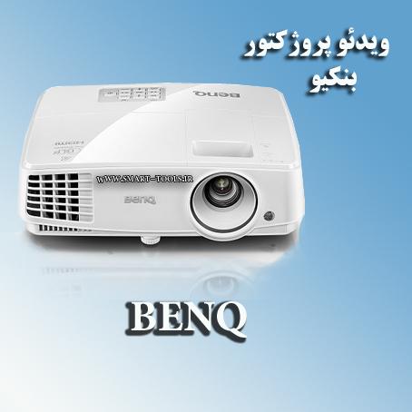 دیتا ویدیو پروژکتور بنکیو مدل MS524