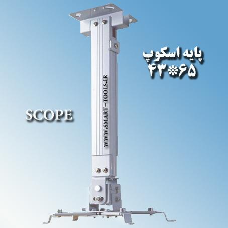 پایه دیتا پروژکتور  اسکوپSCOPE سقفی 43 تا 65 سانتی