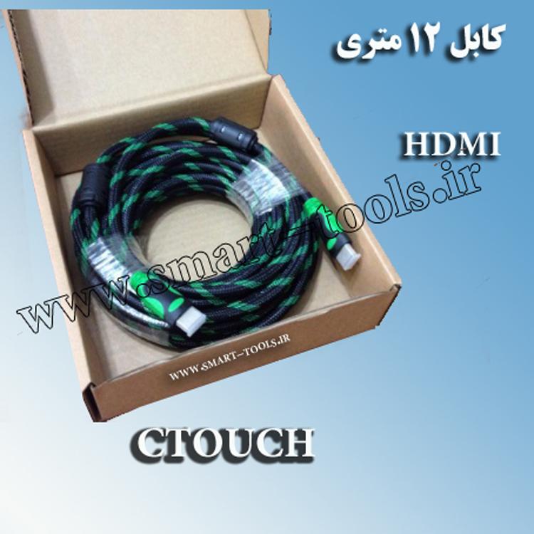 کابل 12 متری  HDMI