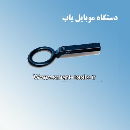 راکت بازرسی بدنی و فیزیکی- دستگاه موبایل یاب (راکت رد یاب موبایل) مدل  : MD 300