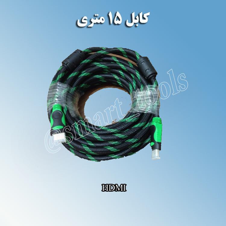 کابل اچ دی ام آی 15 متری (HDMI 15 m)