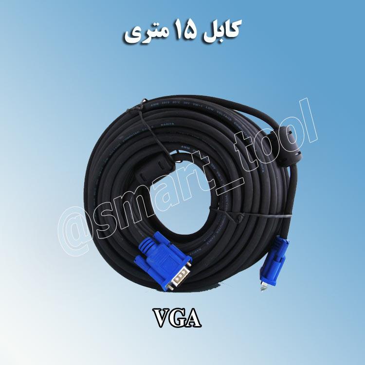 کابل  15 متری  VGA