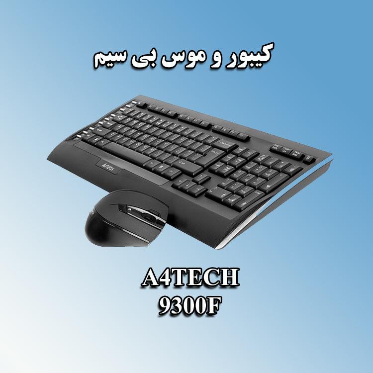 یبورد موس بی سیم 9300F ای فورتک(A4TECH 9300F)