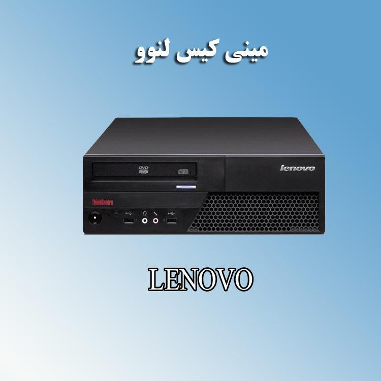 مینی کیس استوک LENOVO E8400