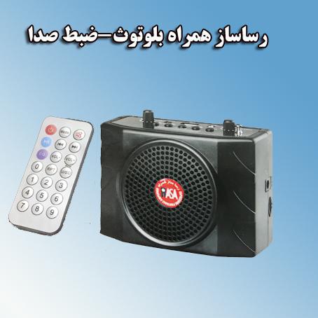 رساساز همراه بلوتوث دار با قابلیت ضبط صدا