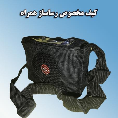 کیف مخصوص دستگاه رساساز