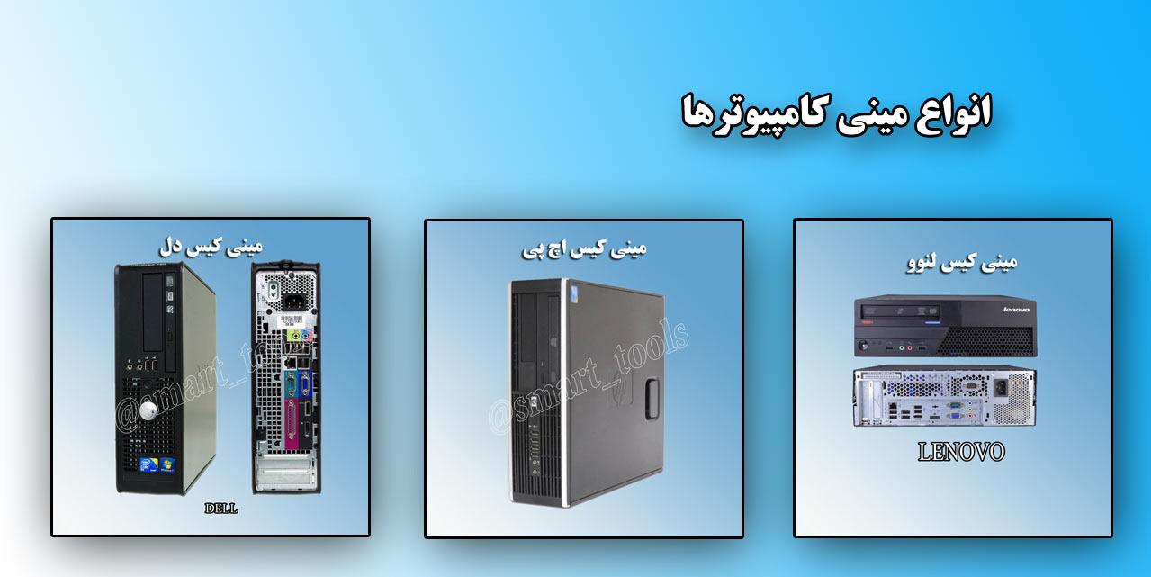 انواع مینی کامپیوتر